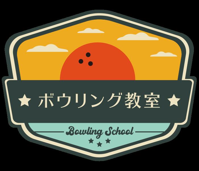 ボウリング教室