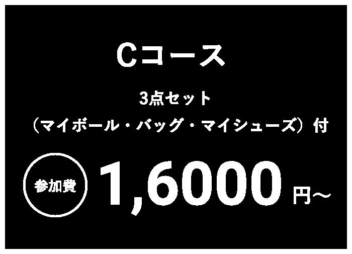 Cコース 3点セット(マイボール・バッグ・マイシューズ)付 参加費16,000〜円