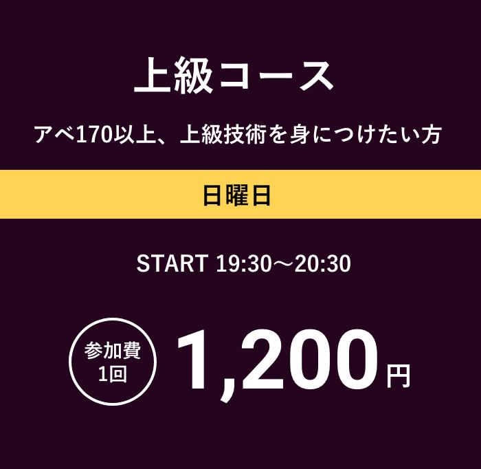 上級コース アベ170以上、上級技術を身につけたい方 日曜日 START 19:30~20:30 参加費1回1,200円