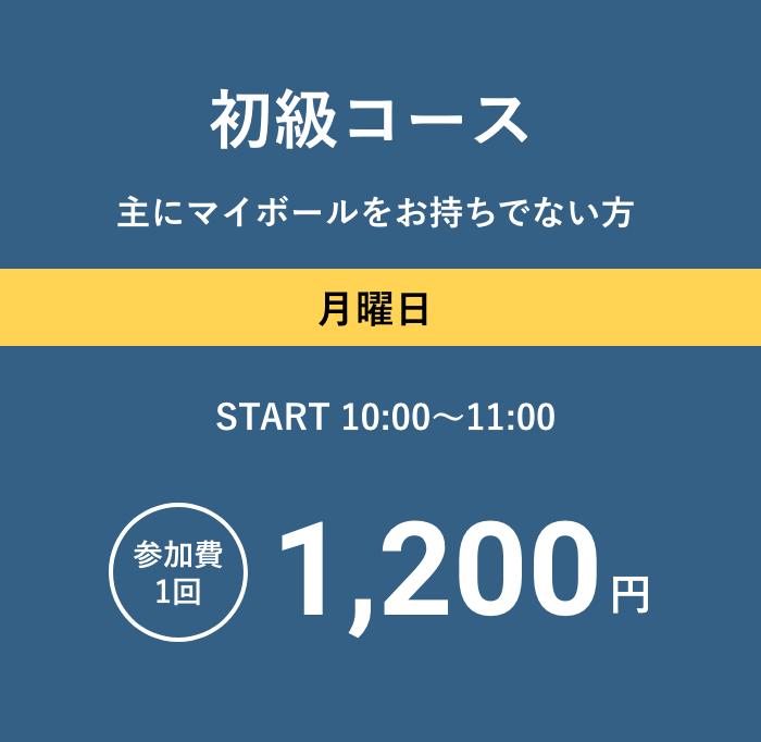 初級コース 主にマイボールをお持ちでない方 月曜日 START 10:00~11:00 参加費1回1,200円