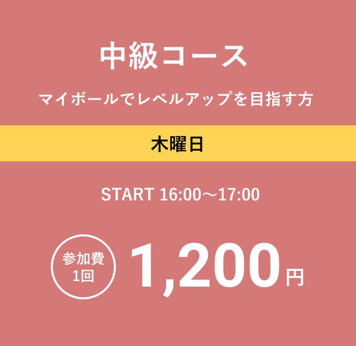 中級コース マイボールでレベルアップを目指す方 木曜日  START 16:00~17:00 参加費1回1,200円